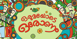 Orumayode Oronam – The Onam Celebrations by Natana at Technopark